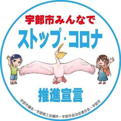 01_ステッカー【宇部市みんなでストップ・コロナ推進宣言】_HP.jpg
