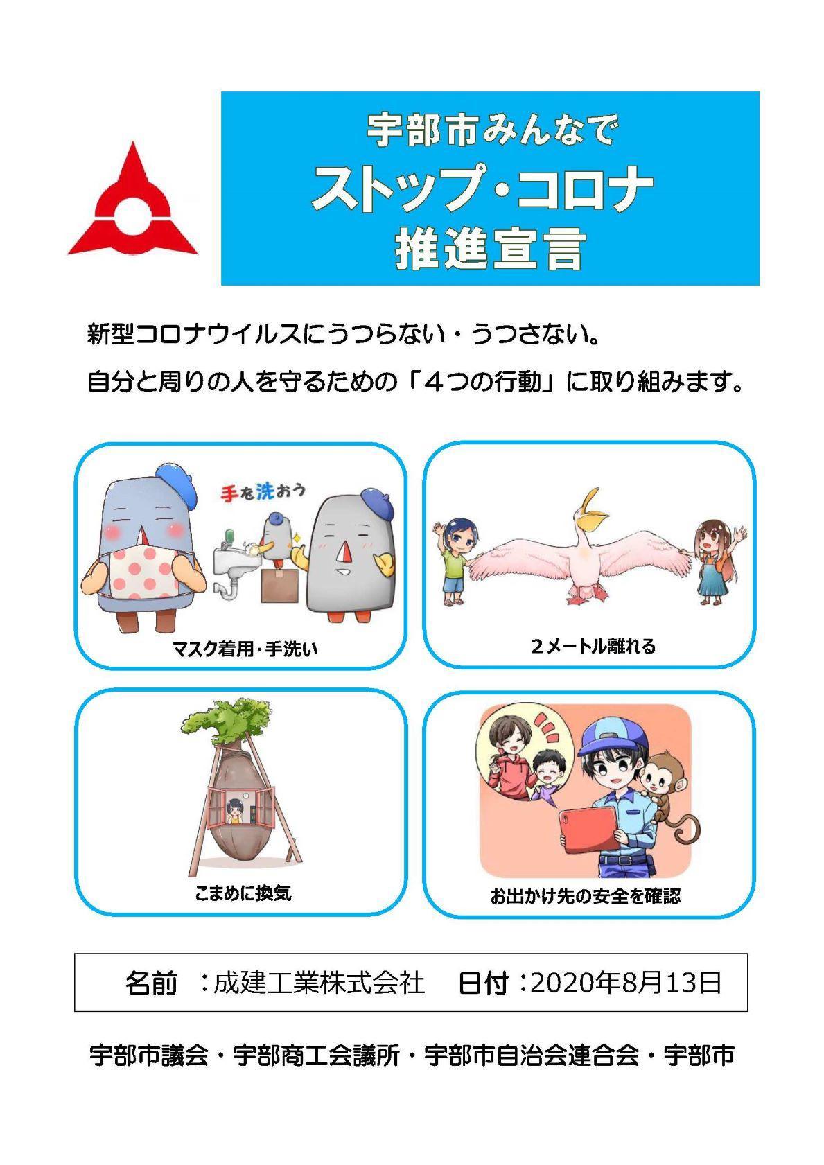 03_宣言書【宇部市みんなでストップ・コロナ推進宣言】_HP.jpg
